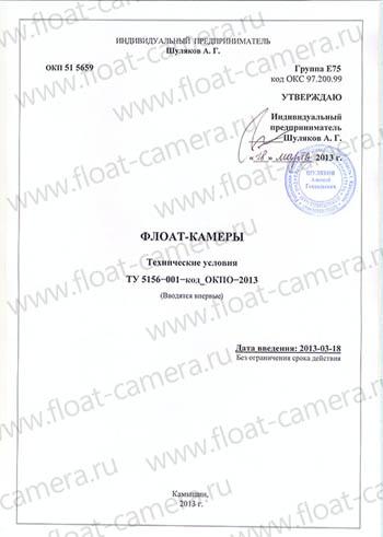 Сертификат флоат-камера MIRACLE